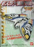BandaiMKLMothraFrt Mothra (Adult, Post-Heisei)