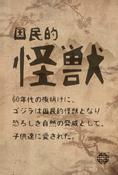 GODZILLA ENCOUNTER - Katakana