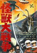 Godzilla.jp - 6 - Invasion of Astro-Monster