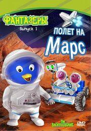 Фантазеры Полет на Марс