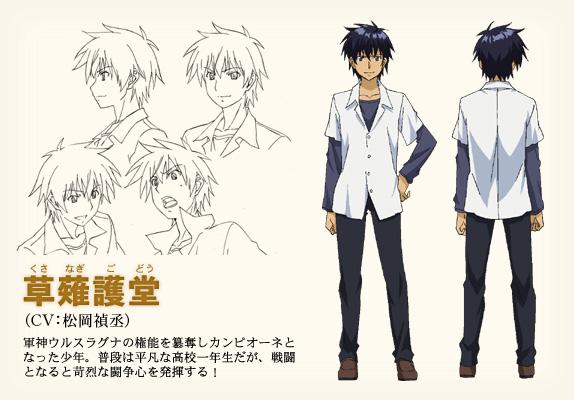 File:Godou Kusanagi's Character Design.jpg