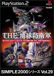 Monster Attack Japan