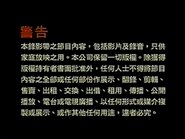 2005 - TVBI Company Limited Warning Screen in Chinese