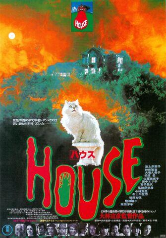 File:House 1977 poster.jpg