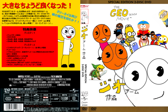 File:The Geo Team Movie Japanese DVD Front and back.png