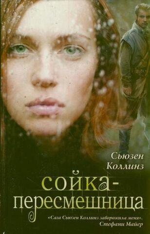 File:Mockingjay Russia cover 2.jpg