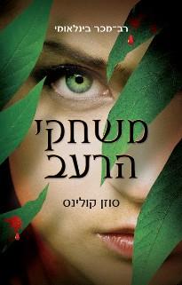Archivo:Israel Cover.jpg