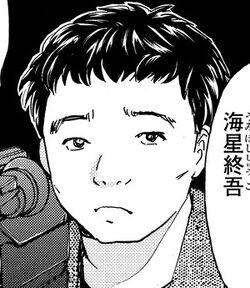 Shugo Umihoshi (Manga)