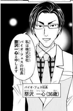 Isshin Matsurizawa (Manga)