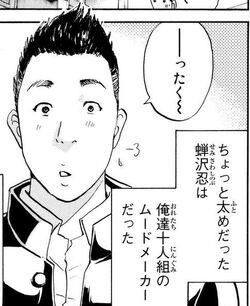 Shinobu Semisawa (Manga)