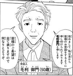 Mikado Mouri (Manga)