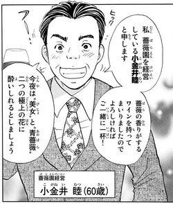 Mutsu Koganei (Manga)