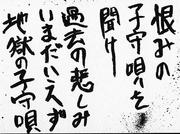 Jigokunokomoriuta