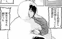 Michio Akashi's Dead Body (Manga)