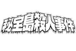 Hihou-tou Satsujin Jiken (Manga) (Title)