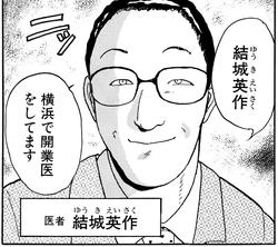 Eisaku Yuki (Manga)