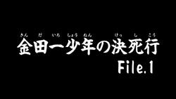 Kindaichi Shounen no Kesshikou (Anime) (Title)