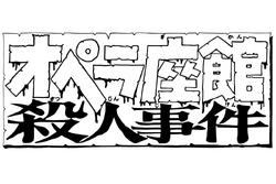 Opera Zakan Satsujin Jiken (Manga) (Title)
