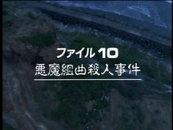 Akuma Kumi Kyoku Satsujin Jiken (Dorama) (Title)