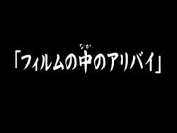 Firumu no Naka no Aribai (Anime) (Title)