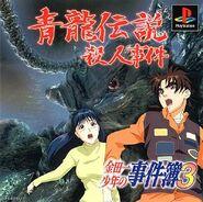 Kindaichi Case Files Azure Dragon Legend Murder Case