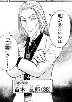 Tomoro Kubiki (Manga)
