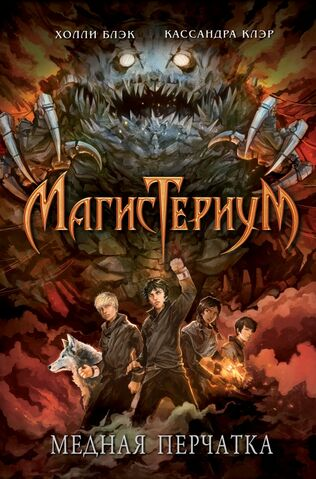 File:The Copper Gauntlet cover, Russian.jpg
