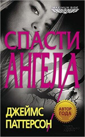 File:ANGEL (Russian cover).jpg