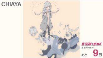 TVアニメ「ローリング☆ガールズ」 放送まであと9日(千綾 その6)カウントダウンムービー