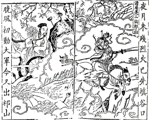File:Zhuge Liang meets Fei Yao in Xie Valley.jpg