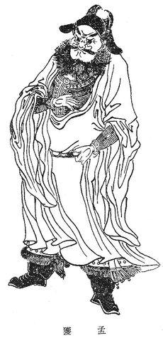 File:Meng Huo - Qing SGYY.jpg