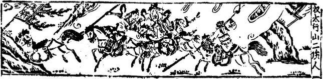 Hua Guan Suo zhuan image page 7