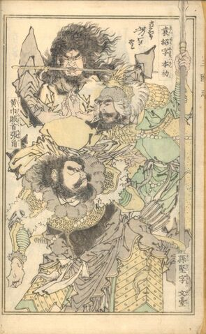 File:Zhang Jue, Yuan Shao and Sun Jian by Yoshitoshi.jpg