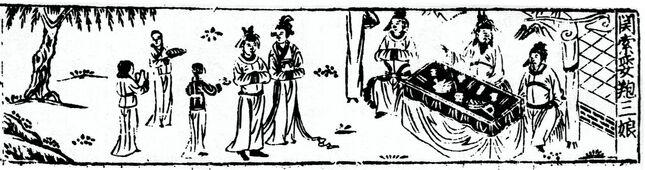 Hua Guan Suo zhuan image page 11