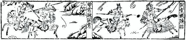 File:Hua Guan Suo zhuan image page 40.jpg