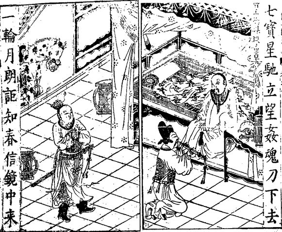 File:Chapter 04.2 - Cao Cao presents the Seven Star Prescious Sword.jpg