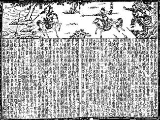 SGZ Pinghua page 51