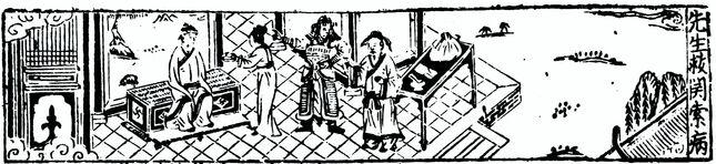 Hua Guan Suo zhuan image page 38