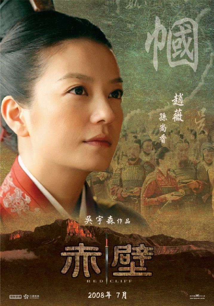 Image - Sun Shang Xiang - Red Cliff(1).jpg | Gongjin's ...