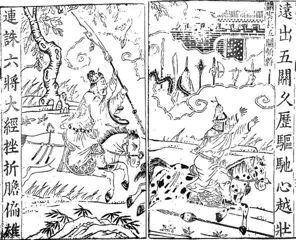 File:Chapter 27.2 - Guan Yu Slays Six Generals Through Five Passes.jpg