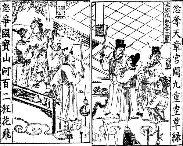 File:Chapter 06.2 - Sun Jian and Yuan Shao fight over the Seal.jpg
