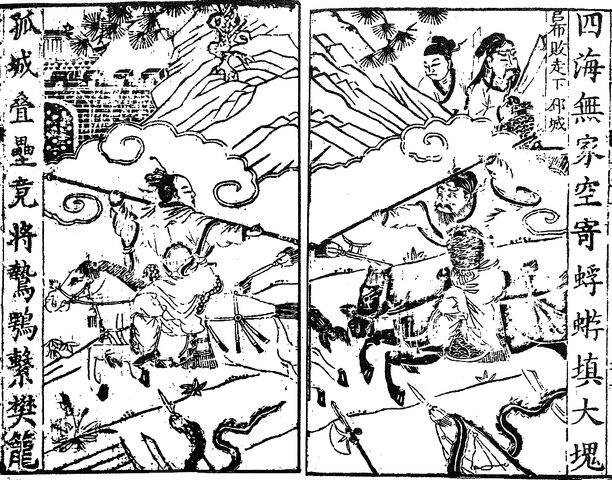 File:Chapter 19.1 - Cao Cao Makes Flood In Xiapi.jpg