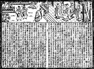 SGZ Pinghua page 62