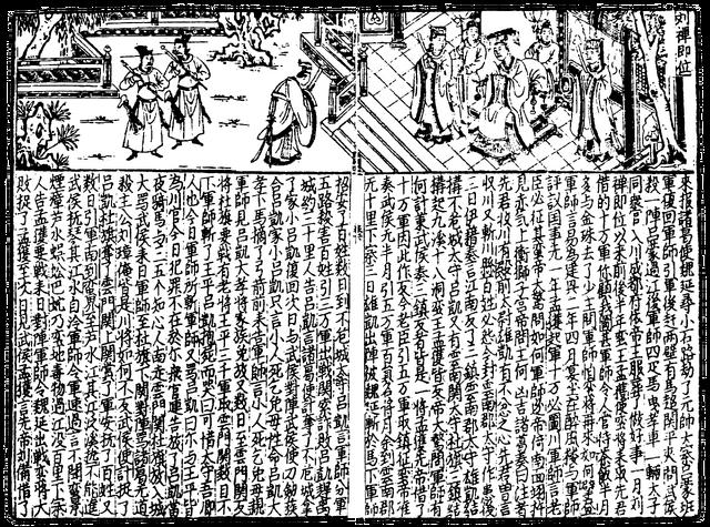 File:SGZ Pinghua page 62.png