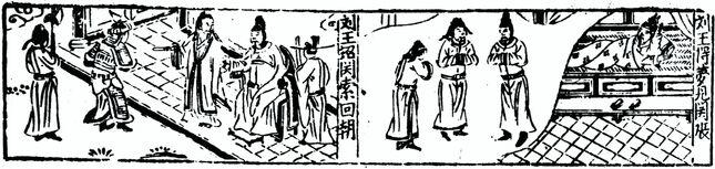 Hua Guan Suo zhuan image page 37