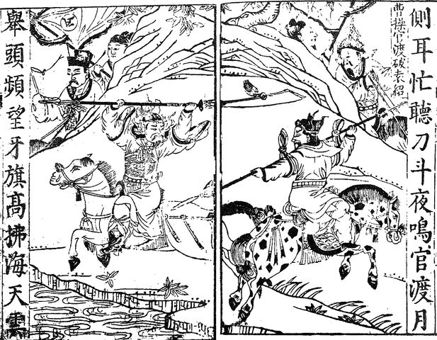 File:Chapter 30.1 - Shunning Advice, Yuan Shao Loses Leaders and Granaries.jpg