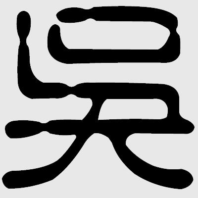 File:Wu OldHanzi Grey.png