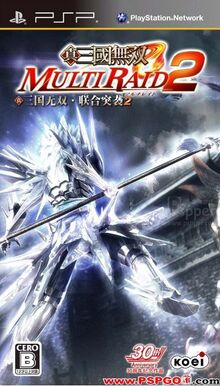 Dynasty Warriors Strikeforce 2 Cover