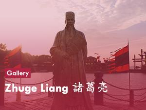 Gallery-zhugeliang-banner