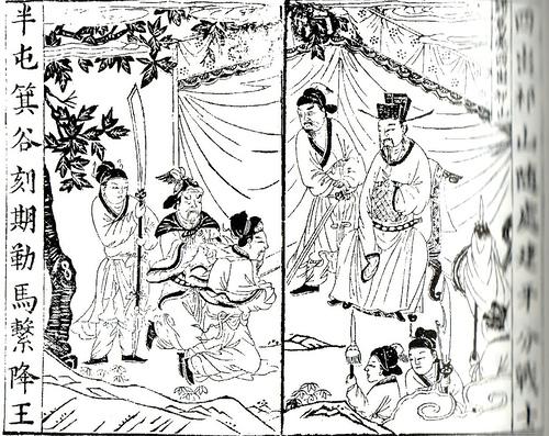 File:Zhuge Liang executes Chen Shi.jpg